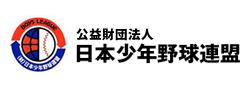 公益財団法人 日本少年野球連盟