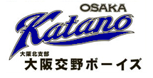大阪北支部 大阪交野ボーイズ