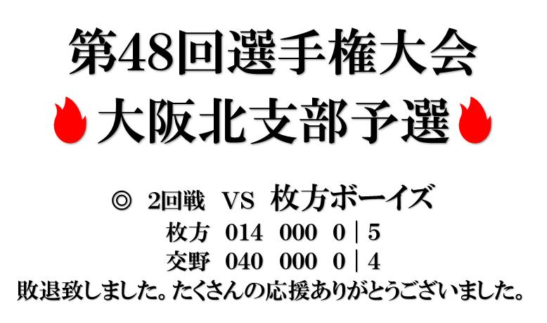 48予選コメ6.17