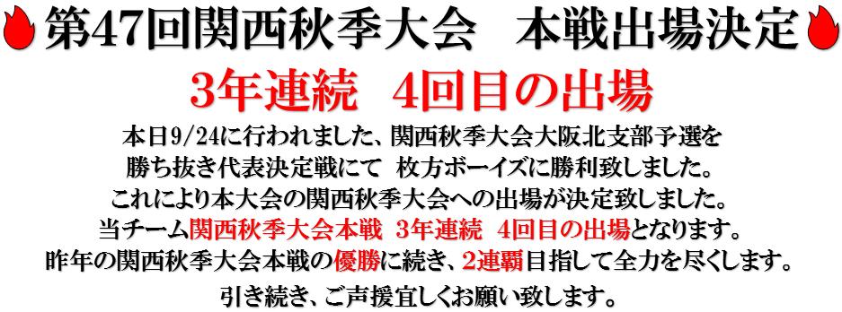 関西秋季大会出場コメ4
