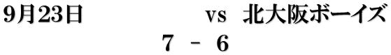 4試合9.23