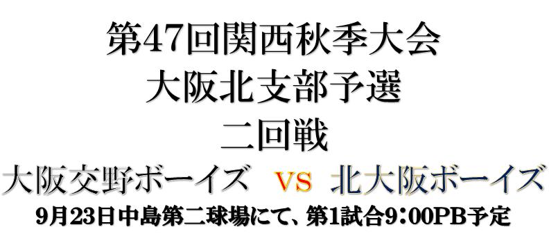 9.18関西秋季予選コメ