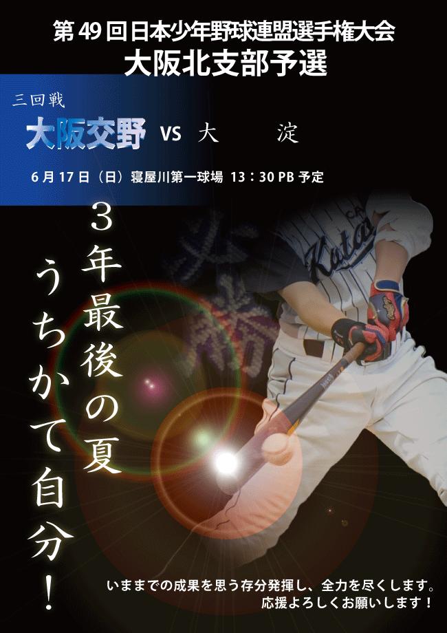 大阪交野ボーイズ三回戦