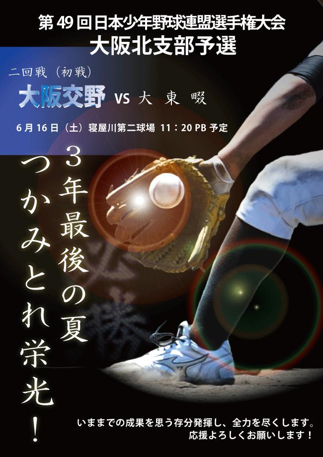大阪交野ボーイズ二回戦