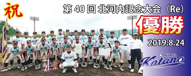 kitakawachi_r2019