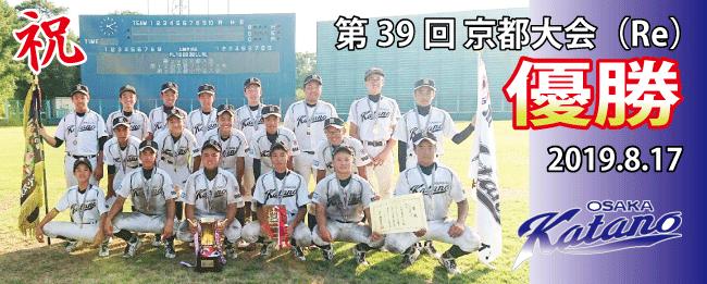 kyoto_r2019
