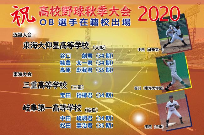 高校野球秋季大会